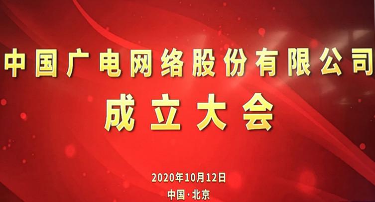 10月12日 中国湖北快三走势图网络股份有限公司成立了!